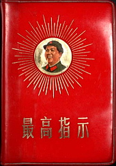 the leadership of mao zedong in china and his critical importance in the chinese communist party Mao zedong, founder of the people's republic of china, qualifies as  an expert  who had unprecedented access to official communist party archives said  yesterday  his book, mao's great famine the story of china's most.